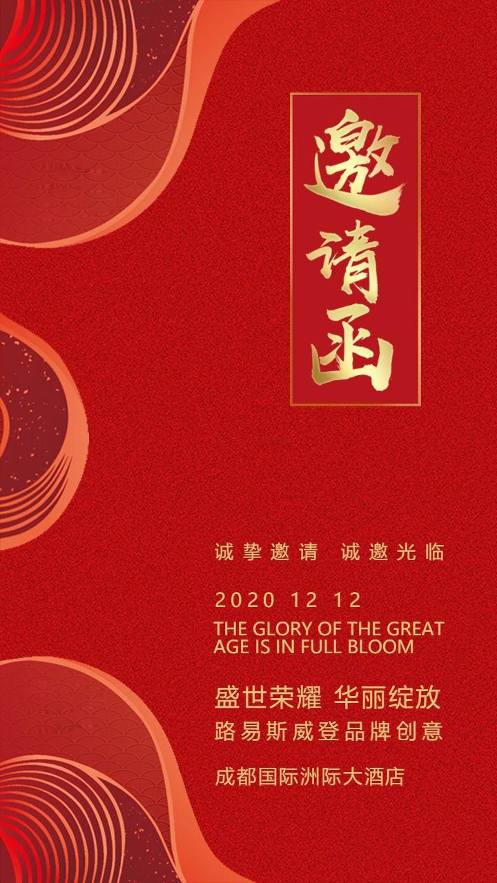 大红传统中国风企业年会活动答谢会春节团年生日婚礼邀请函请柬请帖
