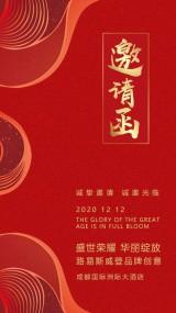大红中国风企业年会活动邀请函手机海报
