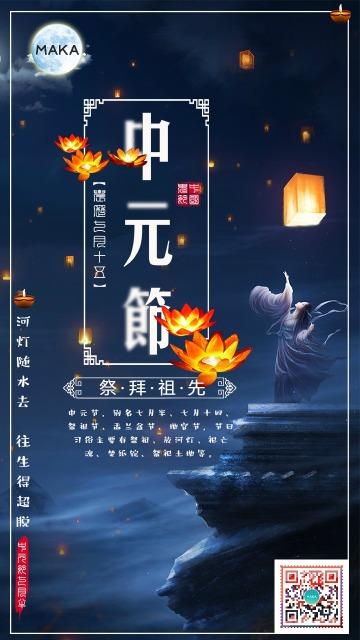 蓝色简约中国风中元节海报