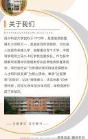 黄色最新大学高校技校招生简章H5