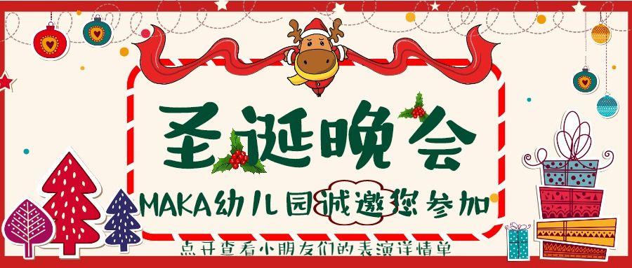 圣诞节日活动圣诞晚会微信推送大图