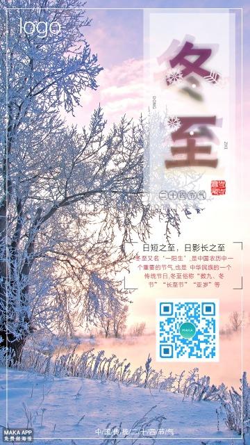 冬至海报节气海报