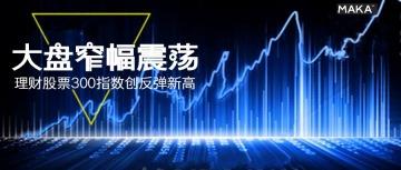金融投资理财 科技 高端时尚 通用公众号封面次条小图