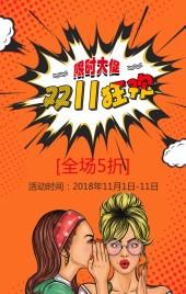 橙色卡通手绘双十一促销波普风宣传H5