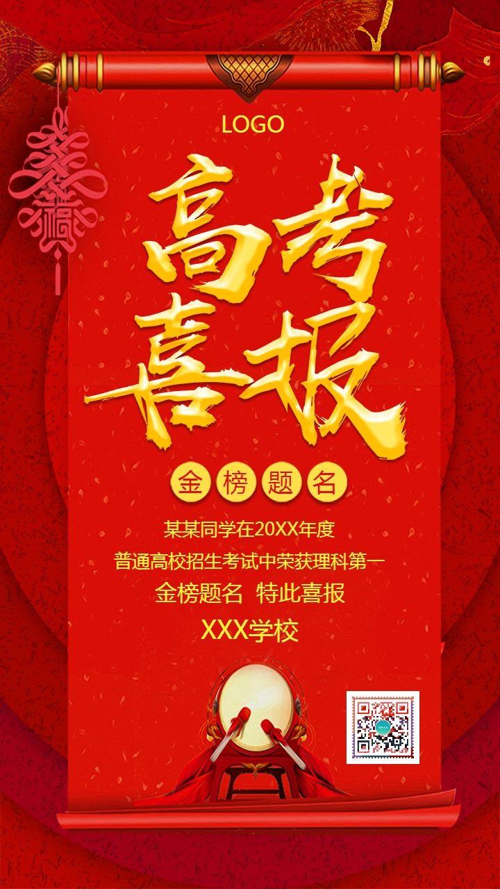 中国风高考贺报金榜题名喜讯喜报宣传海报模板