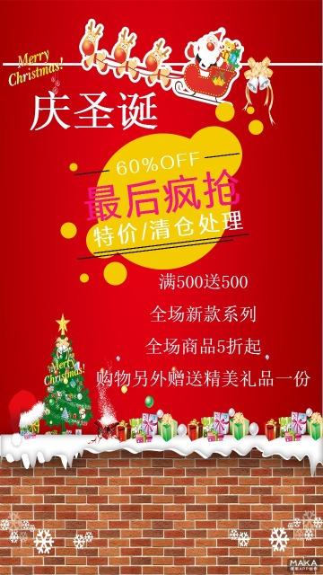圣诞节红色促销海报