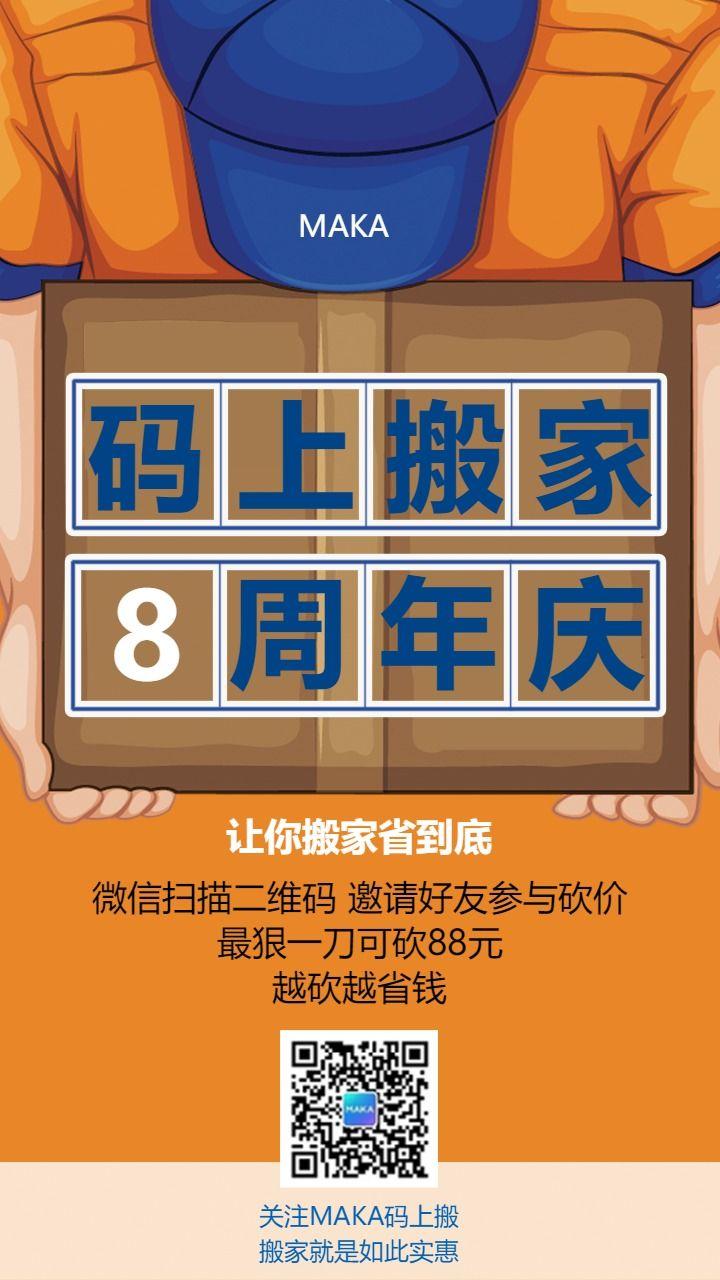 扁平简约搬家服务公司周年庆宣传促销海报