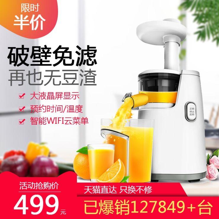 淘宝天猫家用电器榨汁机促销宣传电商主图