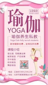 瑜伽招生美容培训孕妇瑜伽生活馆减肥瘦身纤体塑型瑜伽养生舞蹈艺考培训瑜伽海报