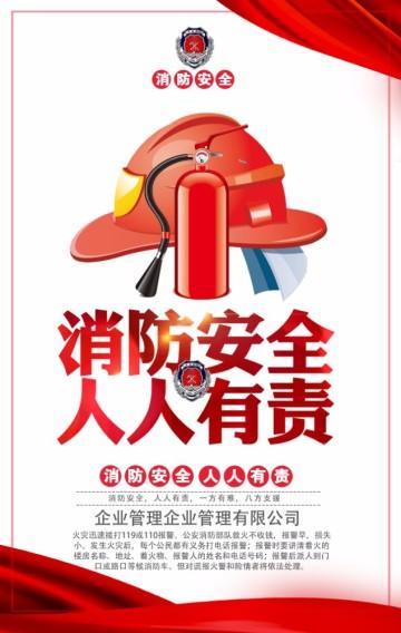 企业公司工厂仓储消防安全教育培训宣传