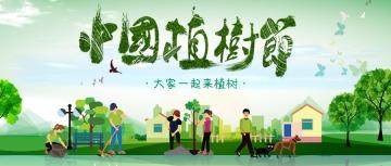 清新文艺政府公益公众号封面大图
