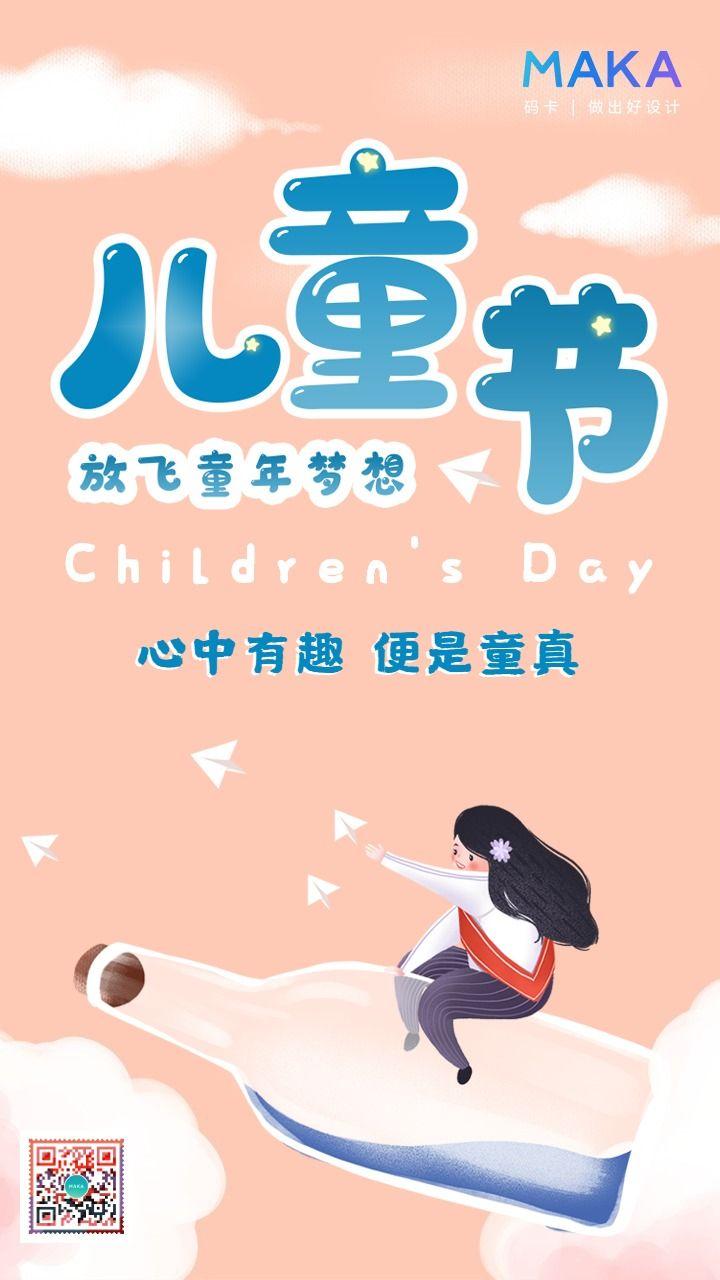 橙色简约六一儿童节节日祝福手机海报