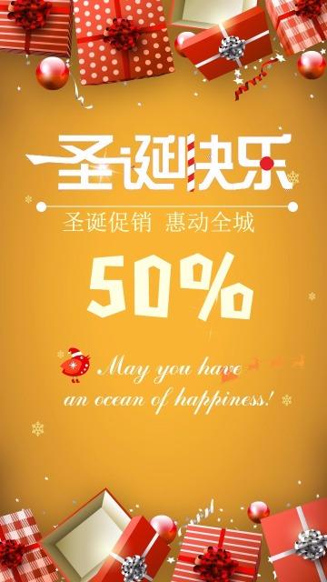 圣诞节狂欢商场 微商 促销打折通用模板