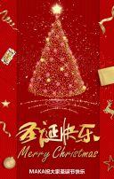 圣诞节贺卡 企业祝福 个人祝福 公司贺卡
