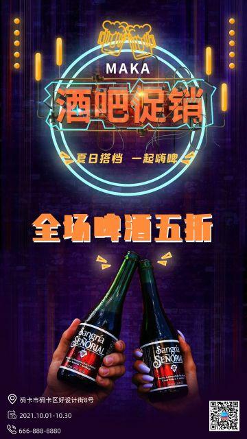 霓虹灯街头朋克炫酷酒吧促销手机海报