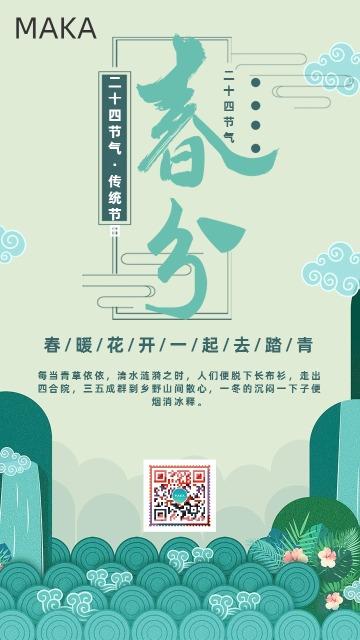 创意清新春分节气宣传海报