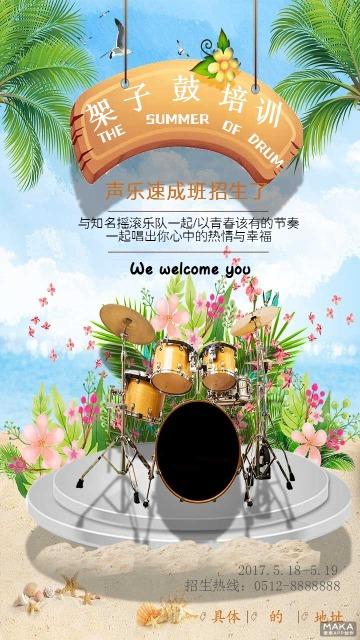 夏日·架子鼓·招生·速成宣传海报