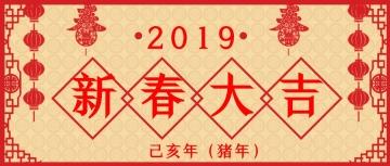 新春大吉 猪年快乐 公众号封面头条