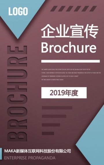 高端商务风企业宣传手册公司宣传招商推广手册H5