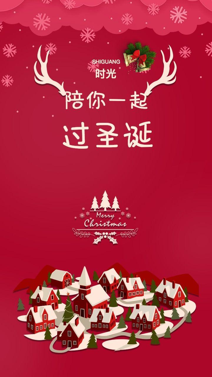 陪你一起过圣诞节日快乐祝福贺卡海报