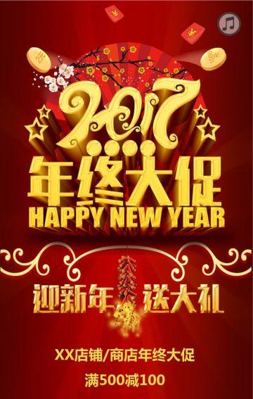 新年春节电商商家促销推广通用模板