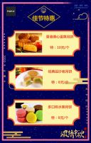 中国风高端中秋促销宣传翻页H5