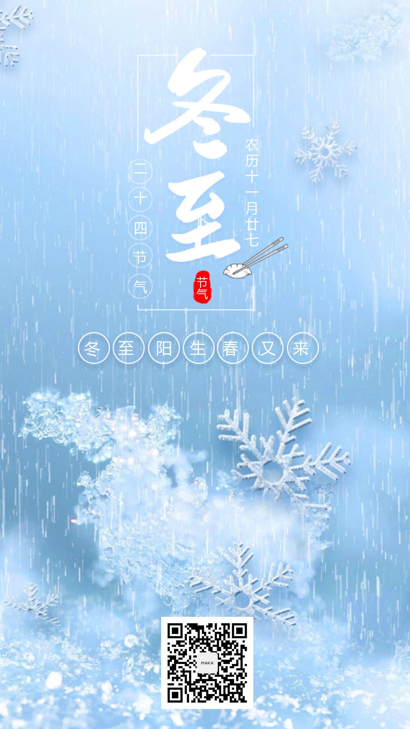 蓝色简约二十四节气冬至海报