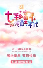 时尚温馨六一儿童节祝福学校介绍宣传H5模板