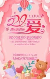 清新文艺时尚粉色520活动促销宣传h5
