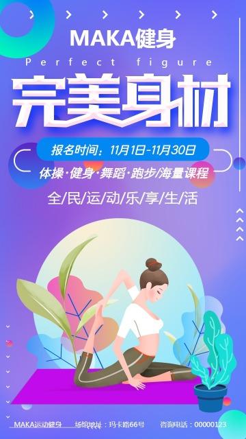 蓝色手绘卡通风美体健身手机宣传海报