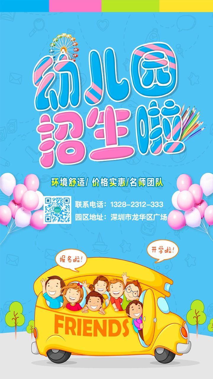 幼儿园招生介绍展示宣传海报