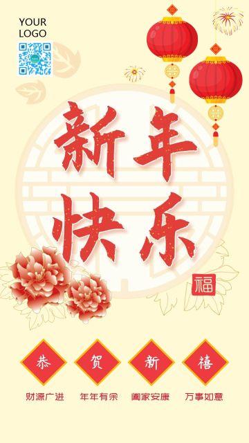 中式喜庆富贵牡丹新年祝福春节贺卡