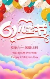 卡通手绘商家店铺儿童节促销活动宣传H5