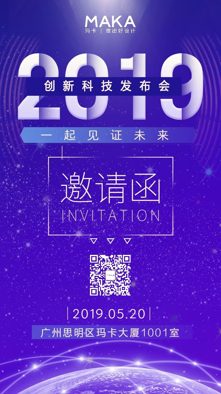 炫彩星球紫色星空科技线条互联网商务会议新品发布会产品发布会招商邀请函宣传海报