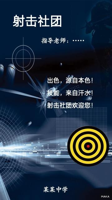 校园射击社团通用海报