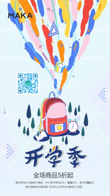 炫彩开学季上新商家大促销打折推广宣传活动优惠海报