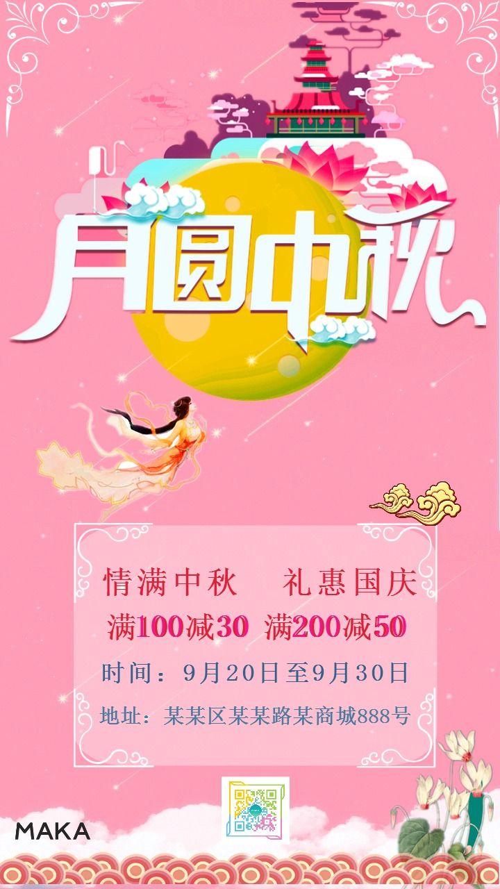 MAKA中秋佳节国庆优惠促销活动宣传