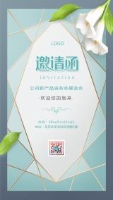 高端商务企业公司事业单位新产品宣传发布展览会招商邀请函海报