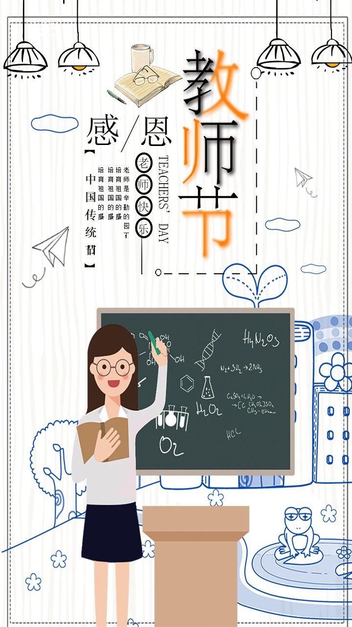 简约大气白色9月10日教师节 感恩教师节 个人教师节祝福贺卡