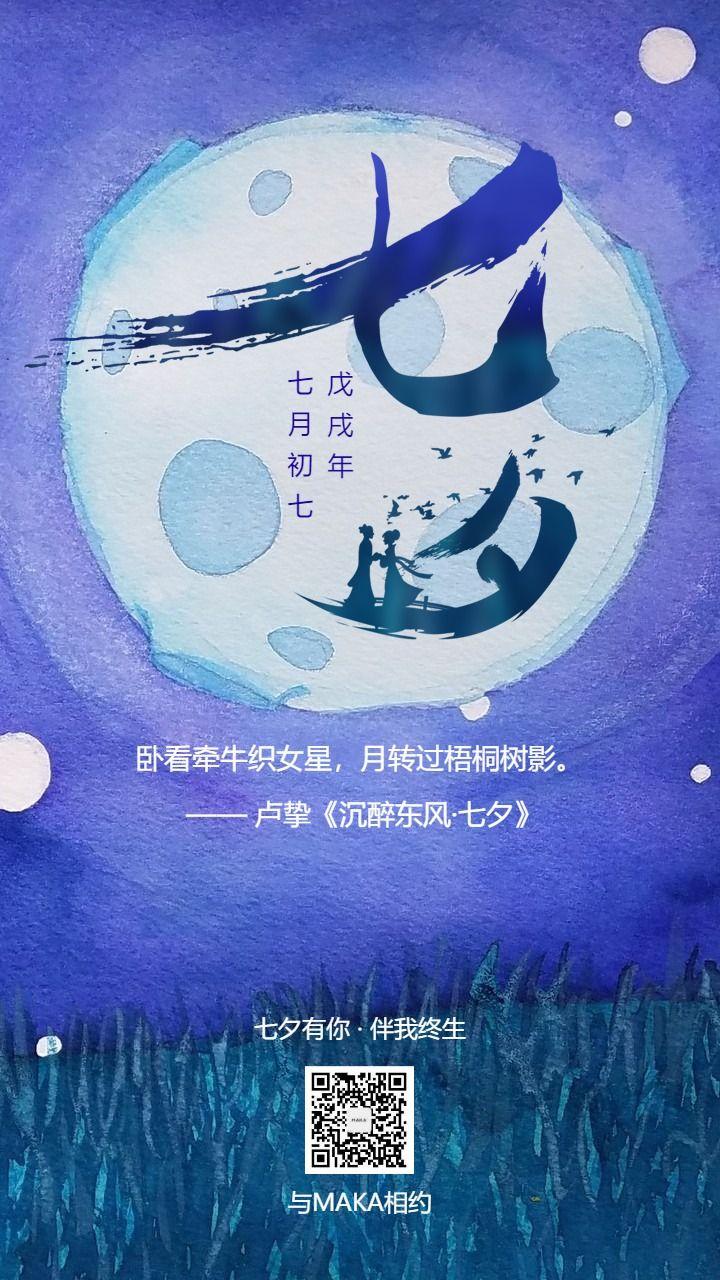 七夕蓝色浪漫