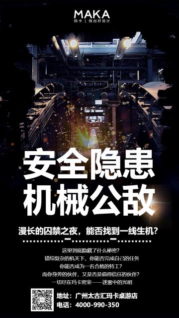 黑白科幻文化娱乐行业科幻风格密室逃脱优惠活动宣传推广海报