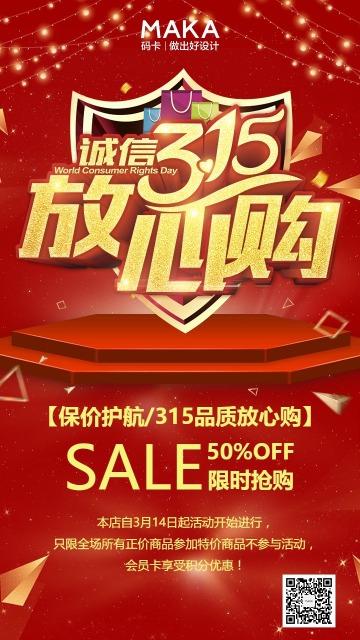 红色高端315消费者权益日企业公司节日宣传海报