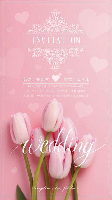我们要结婚了百年好合浪漫粉色清新唯美结婚请柬邀请函