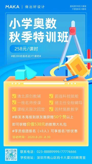 蓝色扁平简约中小学生课程促销招生宣传海报