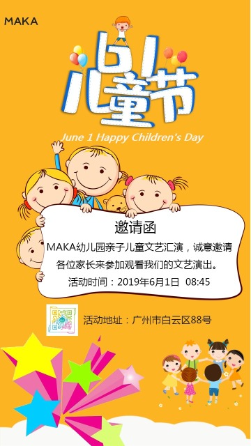 卡通六一儿童节幼儿园文艺汇演幼儿园活动邀请函海报
