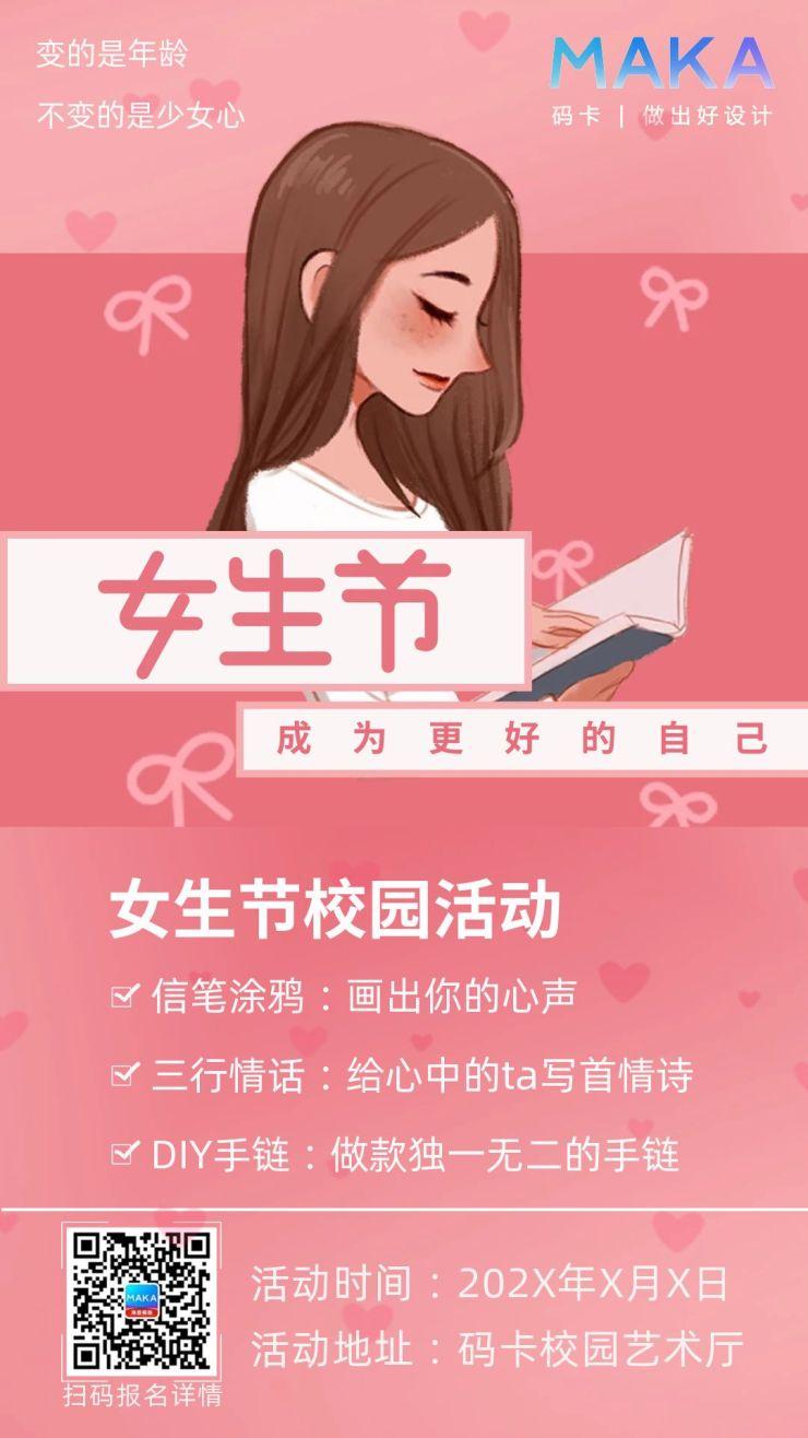 粉色扁平简约风女生节活动海报