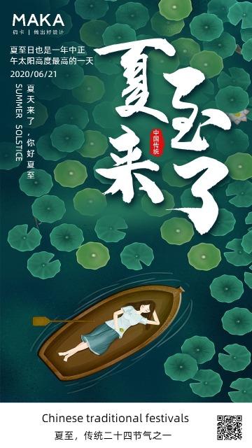 绿色清新夏至节日宣传手机海报