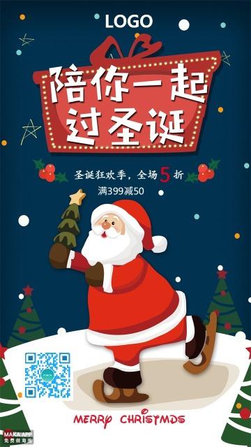 圣诞狂欢季促销海报