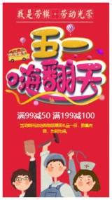 喜庆红色卡通手绘店铺五一促销活动宣传视频