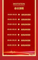 年会、大红、红色、邀请函、会议邀请函、商务邀请函、复古邀请函、讲座邀请函、企业通
